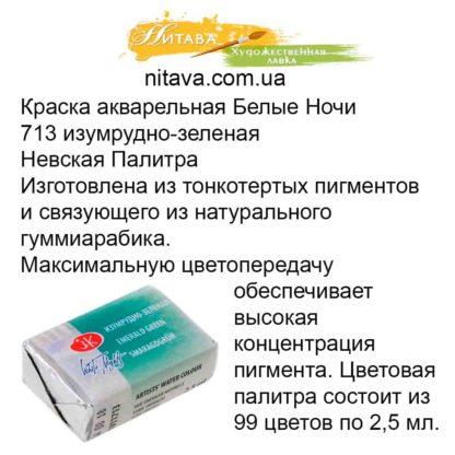 kraska-akvarelnaja-belye-nochi-713-izumrudno-zelenaja-nevskaja-palitra