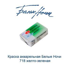 kraska-akvarelnaja-belye-nochi-718-zhelto-zelenaja-nevskaja-palitra-1