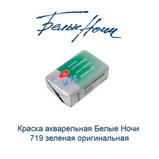 kraska-akvarelnaja-belye-nochi-719-zelenaja-originalnaja-nevskaja-palitra-1