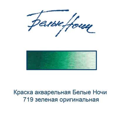kraska-akvarelnaja-belye-nochi-719-zelenaja-originalnaja-nevskaja-palitra-3