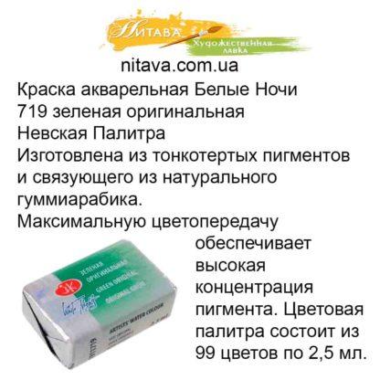 kraska-akvarelnaja-belye-nochi-719-zelenaja-originalnaja-nevskaja-palitra
