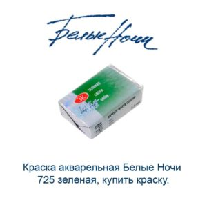 kraska-akvarelnaja-belye-nochi-725-zelenaja-nevskaja-palitra-1
