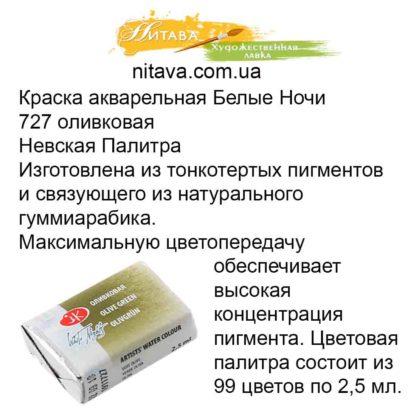 kraska-akvarelnaja-belye-nochi-727-olivkovaja-nevskaja-palitra