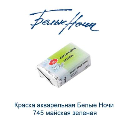 kraska-akvarelnaja-belye-nochi-745-majskaja-zelenaja-nevskaja-palitra-1