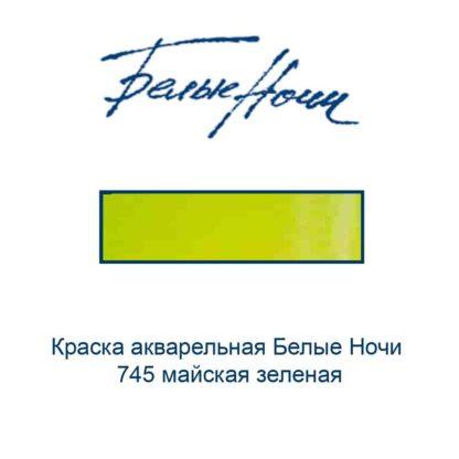 kraska-akvarelnaja-belye-nochi-745-majskaja-zelenaja-nevskaja-palitra-3
