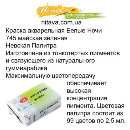 kraska-akvarelnaja-belye-nochi-745-majskaja-zelenaja-nevskaja-palitra