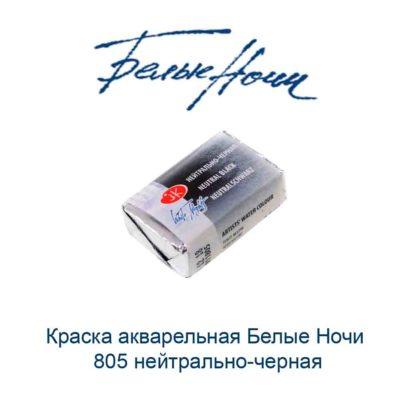 kraska-akvarelnaja-belye-nochi-805-nejtralno-chernaja-nevskaja-palitra-1
