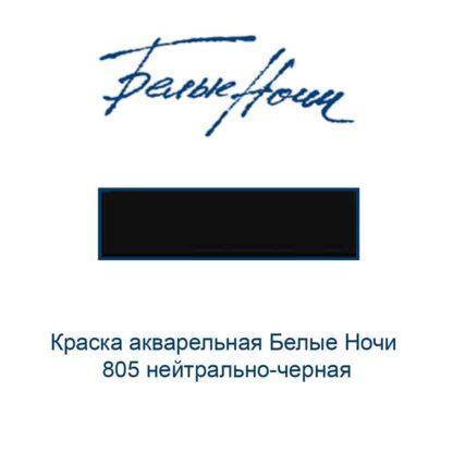 kraska-akvarelnaja-belye-nochi-805-nejtralno-chernaja-nevskaja-palitra-3