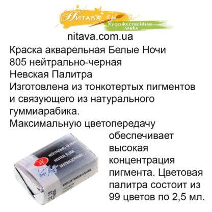 kraska-akvarelnaja-belye-nochi-805-nejtralno-chernaja-nevskaja-palitra