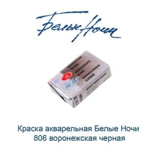 kraska-akvarelnaja-belye-nochi-806-voronezhskaja-chernaja-nevskaja-palitra-1