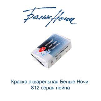 kraska-akvarelnaja-belye-nochi-812-seraja-pejna-nevskaja-palitra-1
