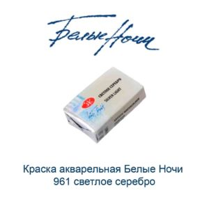 kraska-akvarelnaja-belye-nochi-961-svetloe-serebro-nevskaja-palitra-1