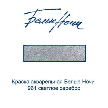 kraska-akvarelnaja-belye-nochi-961-svetloe-serebro-nevskaja-palitra-3