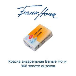 kraska-akvarelnaja-belye-nochi-968-zoloto-actekov-nevskaja-palitra-1