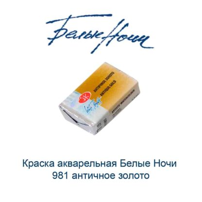 kraska-akvarelnaja-belye-nochi-981-antichnoe-zoloto-nevskaja-palitra-1