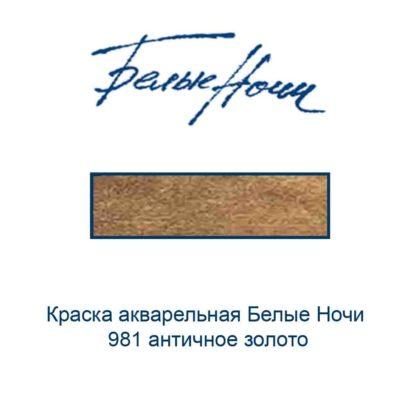 kraska-akvarelnaja-belye-nochi-981-antichnoe-zoloto-nevskaja-palitra-3
