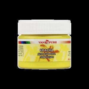 kraska-dlja-farfora-van-pure-limonnaja-50-ml