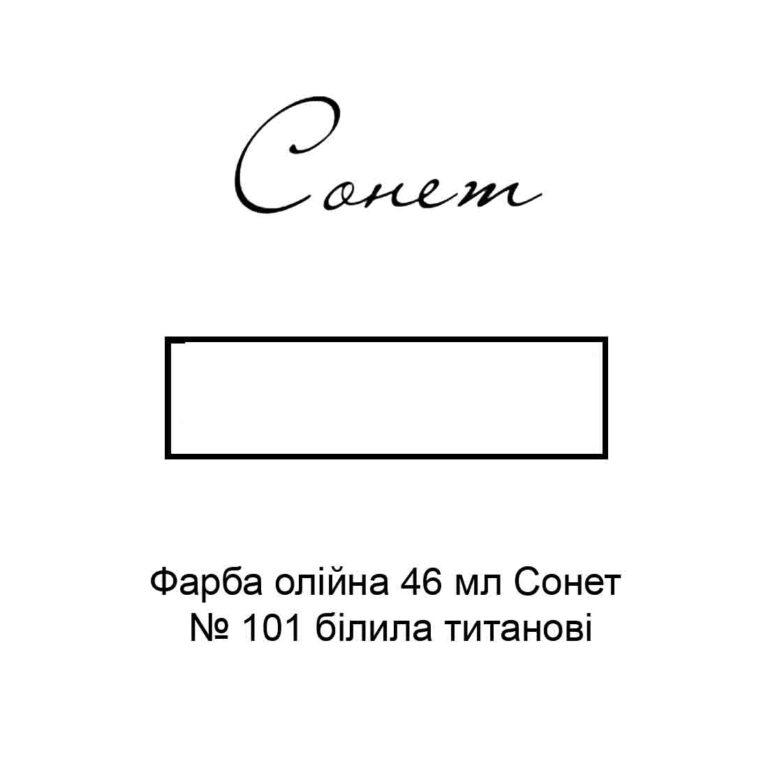 kraska-maslyanaya-46-ml-sonet-101-belila-titanovye-3