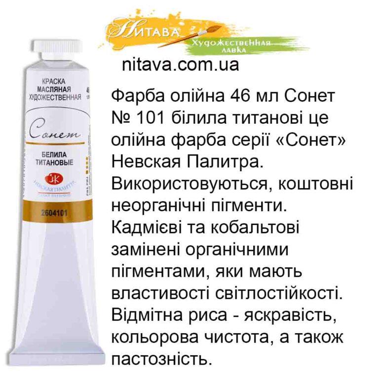 kraska-maslyanaya-46-ml-sonet-101-belila-titanovye