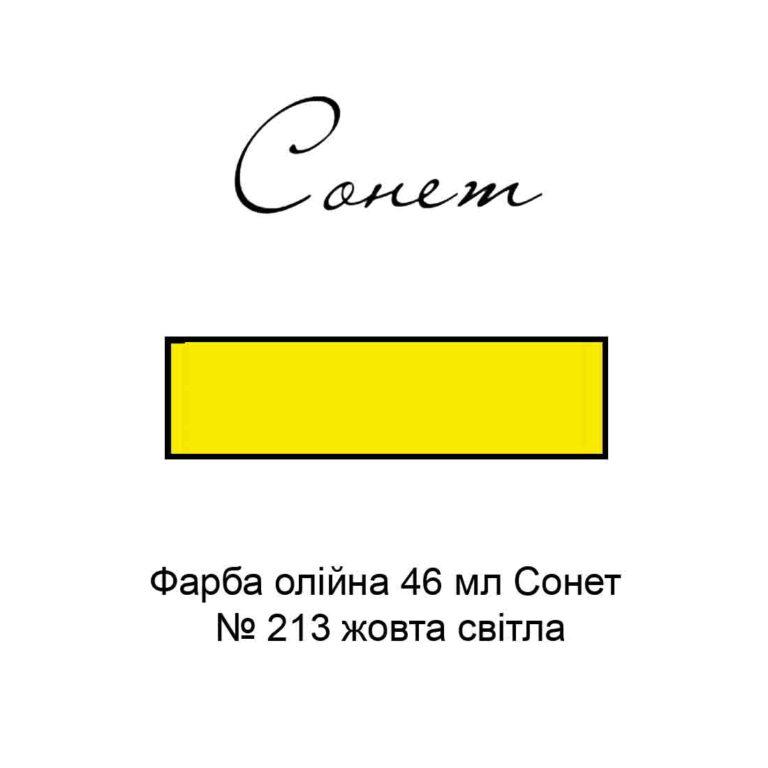 kraska-maslyanaya-46-ml-sonet-213-zheltaya-svetlaya-3