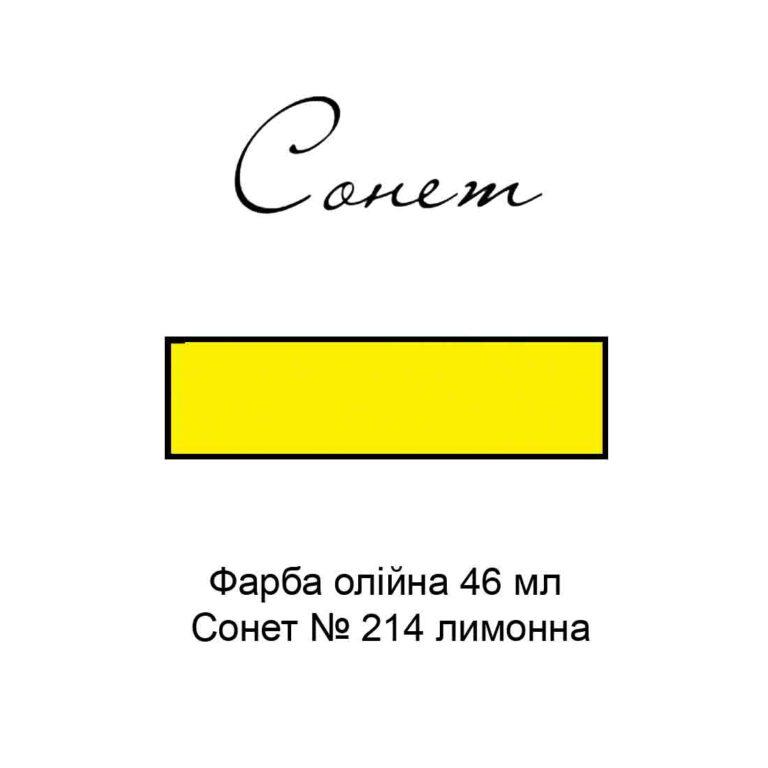 kraska-maslyanaya-46-ml-sonet-214-limonnaya-3