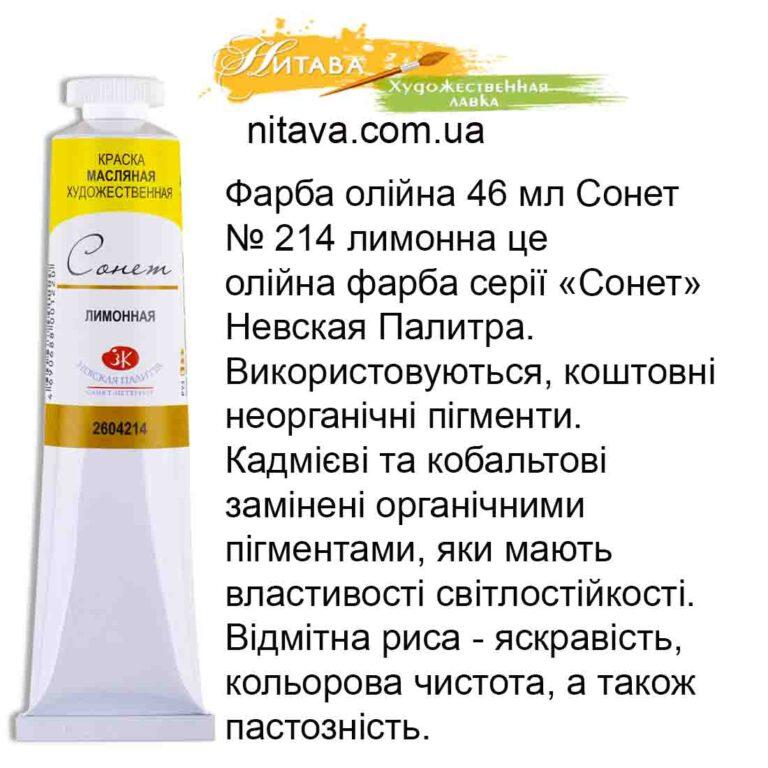 kraska-maslyanaya-46-ml-sonet-214-limonnaya