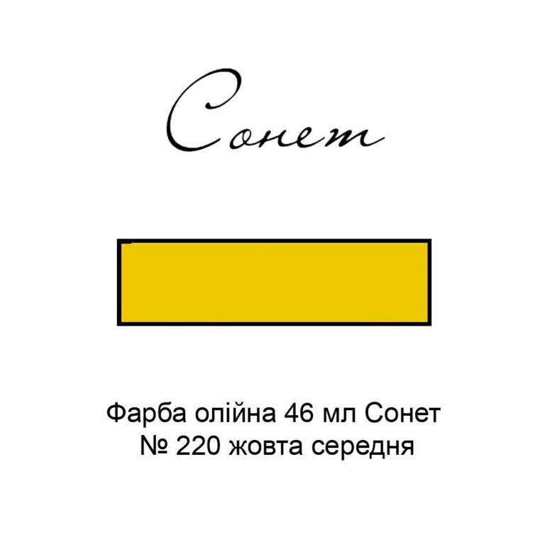 kraska-maslyanaya-46-ml-sonet-220-zheltaya-srednyaya-3