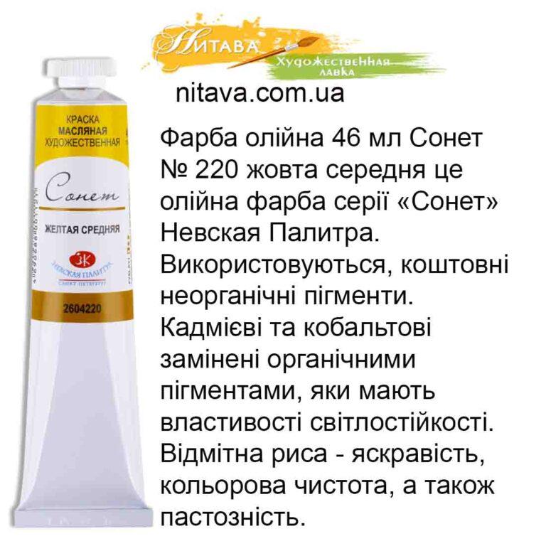 kraska-maslyanaya-46-ml-sonet-220-zheltaya-srednyaya