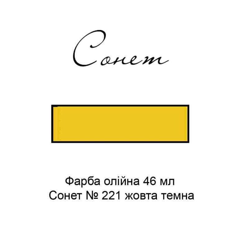 kraska-maslyanaya-46-ml-sonet-221-zheltaya-temnaya-3