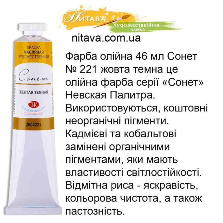kraska-maslyanaya-46-ml-sonet-221-zheltaya-temnaya