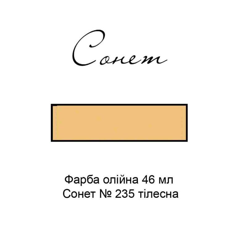 kraska-maslyanaya-46-ml-sonet-235-telesnaya-3