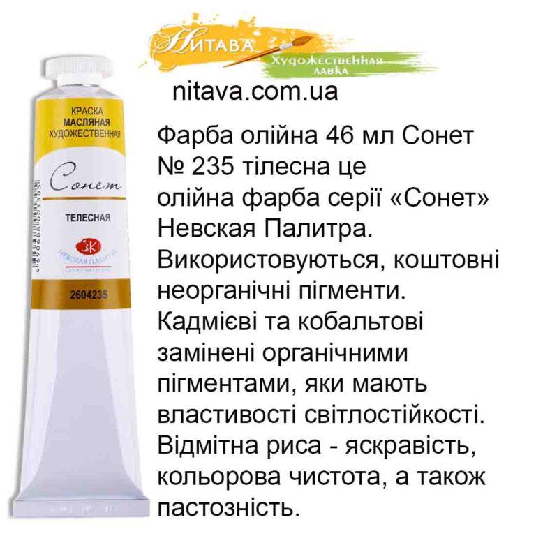 kraska-maslyanaya-46-ml-sonet-235-telesnaya