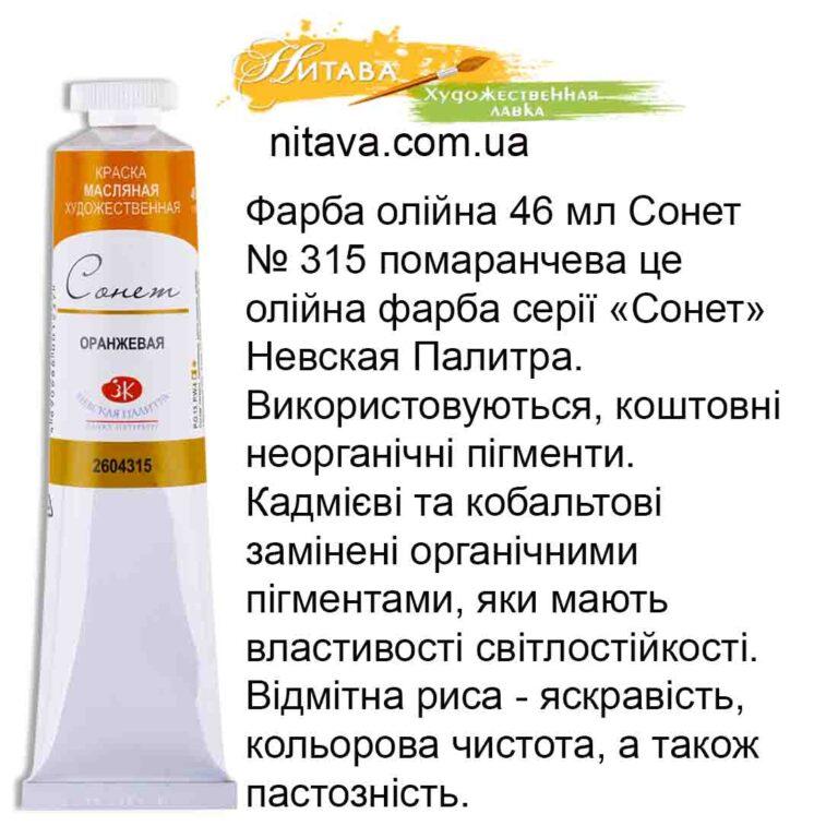kraska-maslyanaya-46-ml-sonet-315-oranzhevaya