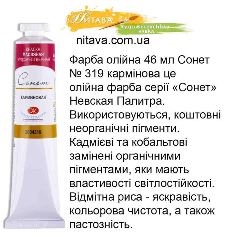 kraska-maslyanaya-46-ml-sonet-319-karminovaya