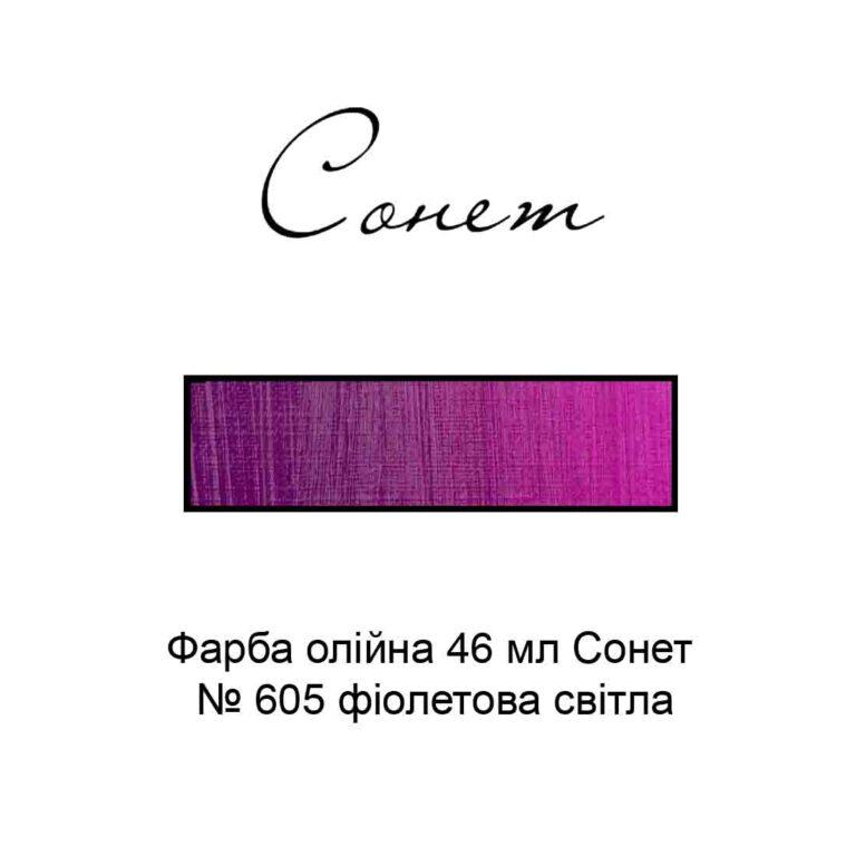 kraska-maslyanaya-46-ml-sonet-605-fioletovaya-svetlaya-3