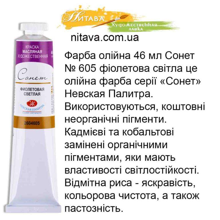 kraska-maslyanaya-46-ml-sonet-605-fioletovaya-svetlaya