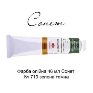 kraska-maslyanaya-46-ml-sonet-710-zelenaya-temnaya-1