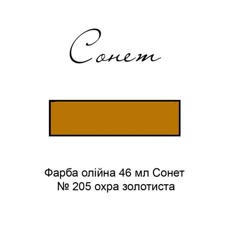 kraska-maslyanaya-46ml-sonet-205-ohra-zolotistaya-3