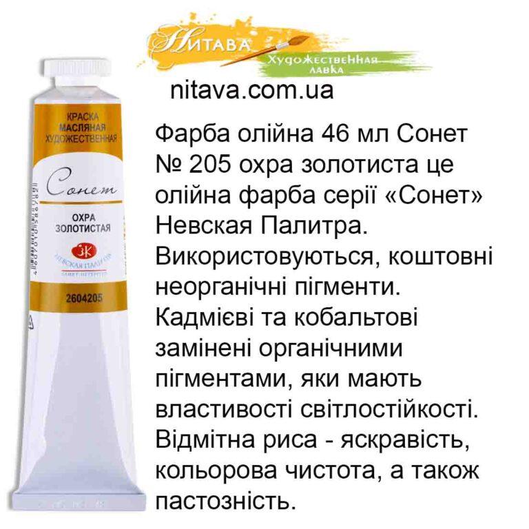 kraska-maslyanaya-46ml-sonet-205-ohra-zolotistaya