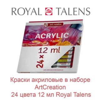 kraski-akrilovye-v-nabore-artcreation-24-cveta-12-ml-royal-talens-1