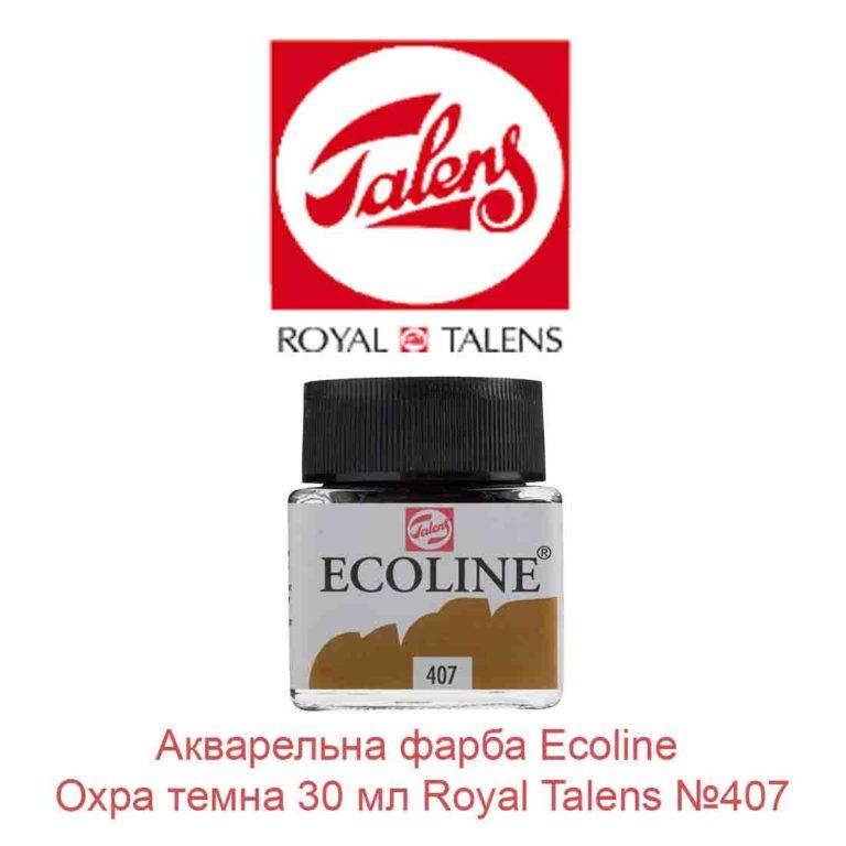 akvarelnaja-kraska-ecoline-ohra-temna-30-ml-royal-talens-407