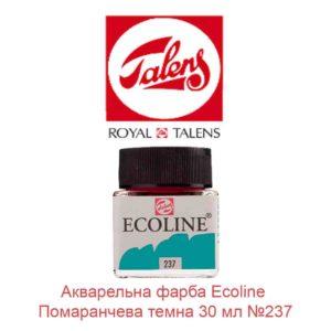 akvarelnaja-kraska-ecoline-oranzhevaja-temnaja-30-ml-royal-talens-237