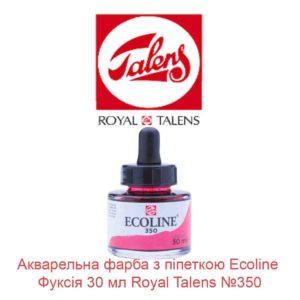 akvarelnaja-kraska-s-pipetkoj-ecoline-fuksija-30-ml-royal-talens-350