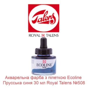 akvarelnaja-kraska-s-pipetkoj-ecoline-prusskaja-sinjaja-30-ml-royal-talens-508