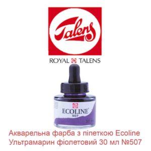 akvarelnaja-kraska-s-pipetkoj-ecoline-ultramarin-fioletovyj-30-ml-royal-talens-507