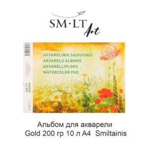 albom-dlja-akvareli-gold-200-gr-10-l-a4-smiltainis