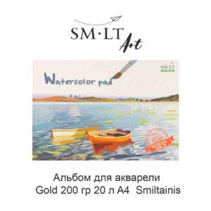 albom-dlja-akvareli-gold-200-gr-20-l-a4-smiltainis