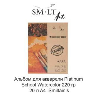albom-dlja-akvareli-platinum-school-watercolor-220-gr-20-l-a4-smiltainis