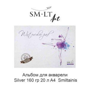 albom-dlja-akvareli-silver-160-gr-20-l-a4-smiltainis