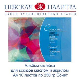 albom-sklejka-dlja-ieskizov-masloi-i-akrilom-a4-10-listov-po-230-gr-sonet